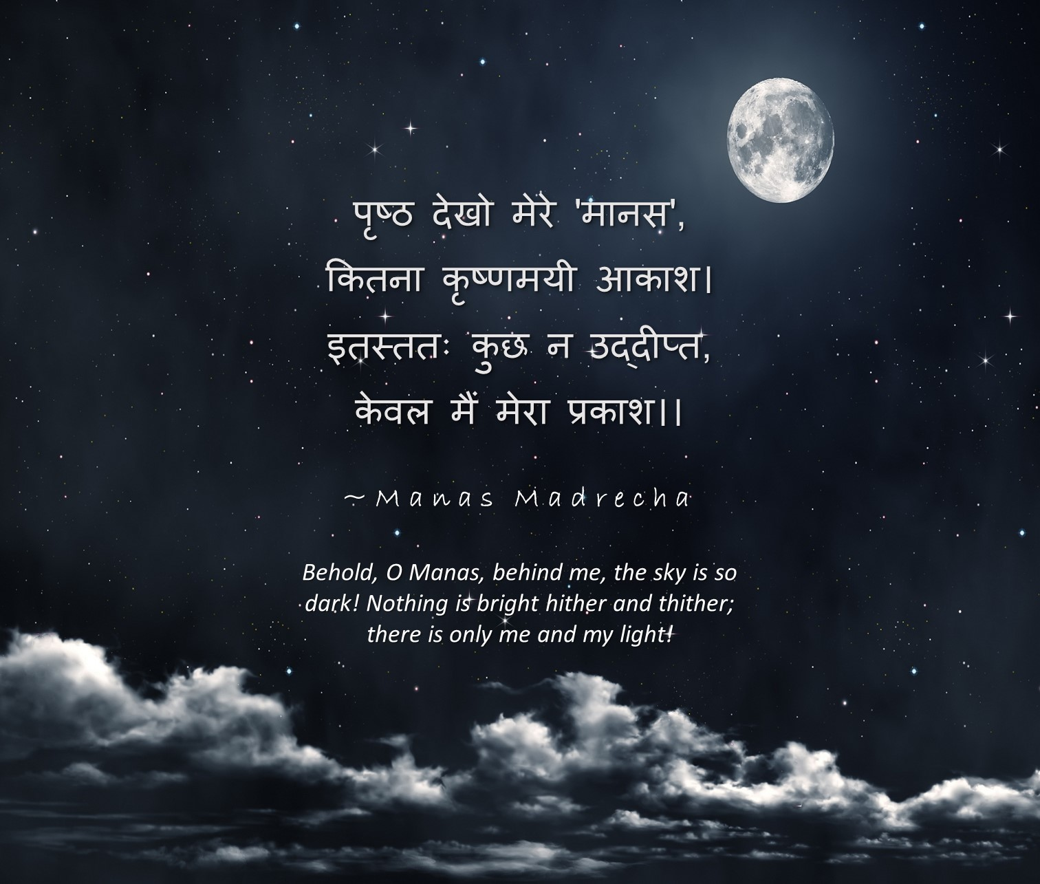 hindi poem on moon, poem on moon, moon quotes, moon sky, moon in night sky, moon in the sky with stars, starry sky, moon over clouds, moon shining, alone moon, Manas Madrecha, Manas Madrecha poems, Manas Madrecha quotes, Manas Madrecha stories, Manas Madrecha blog, simplifying universe, moon in space, full moon in night