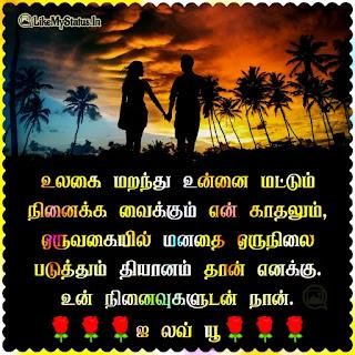 காதல் கவிதை இமேஜ்