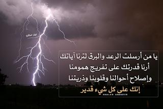 دعاء المطر والرعد 2020 بوستات دعوة مطر صور للمطر