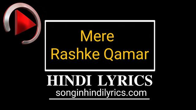 मेरे रश्के क़मर - Mere Rashke Qamar Lyrics – Baadshaho