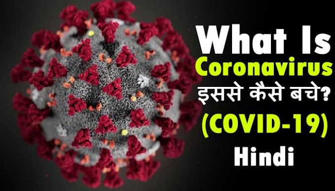 Coronavirus क्या है? इससे कैसे बचे? जाने हिन्दी में With Images (COVID-19)