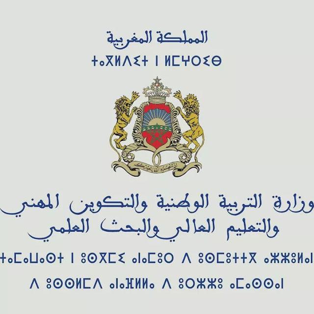 وزارة التربية الوطنية تقرر صيغة التعليم الحضوري بعمالات مقاطعات الدار البيضاء