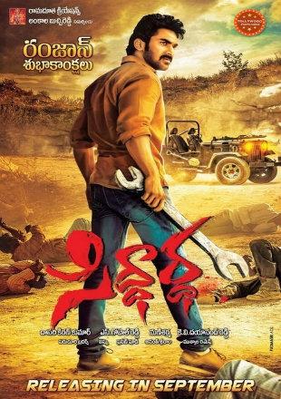 Siddhartha 2016 Full Hindi Dubbed Movie Download