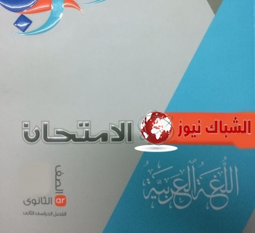 كتاب الامتحان عربي pdf