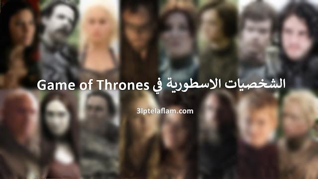 شخصيات Game of Thrones المشهورة