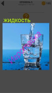 в прозрачный стакан наливают жидкость из крана 5 уровень 400+ слов 2