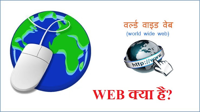 types of internet in hindi