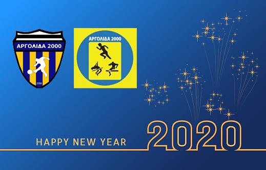 """Ευχές για τον νέο χρόνο από τον Αθλητικό Σύλλογο """"Αργολίδα 2000"""""""