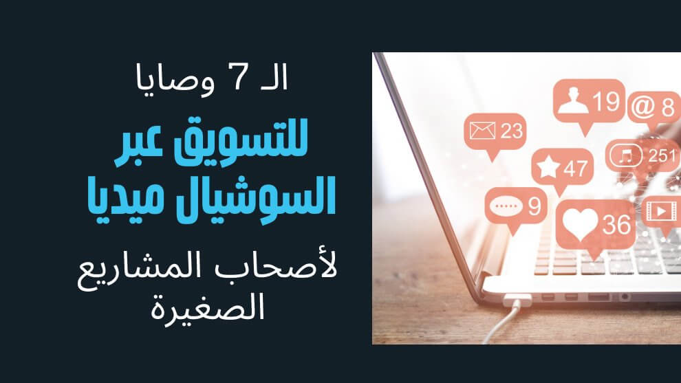 7-وصايا-للتسويق-عبر-السوشيال-ميديا-للمشاريع-الصغيرة