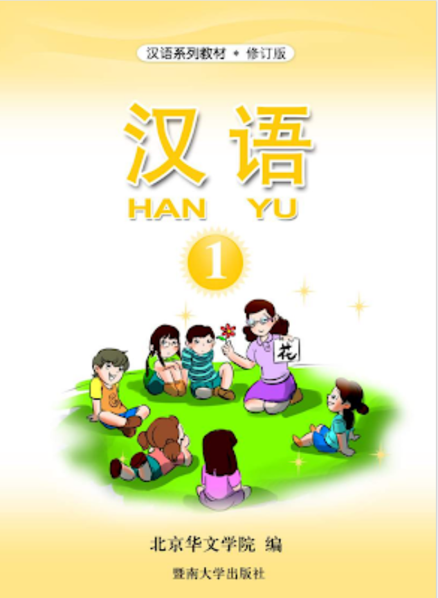 Download gratis buku bahasa mandarin pemula