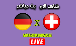 مشاهدة مباراة ألمانيا وسويسرا بث مباشر اليوم بتاريخ 06-09-2020 في دوري الأمم الأوروبية
