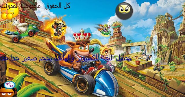 تحميل لعبة crash team racing nitro fueled