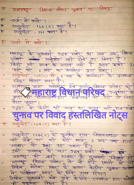 Controversy over Maharashtra Legislative Council Election Handwritten Notes : For UPSC Hindi Exam PDF Book