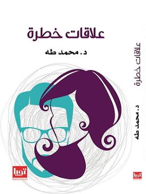 كتاب علاقات خطره(د محمد طه)