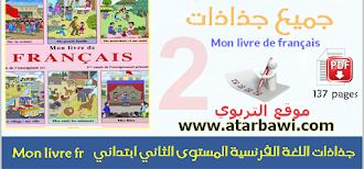 جميع جذاذت اللغة الفرنسية mon livre de français - المستوى الثاني ابتدائي