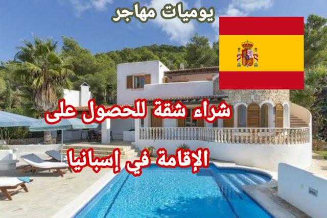 كيف تحصل على إقامة اسبانيا