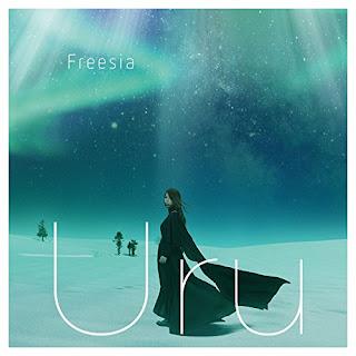 Uru-フリージア-歌詞