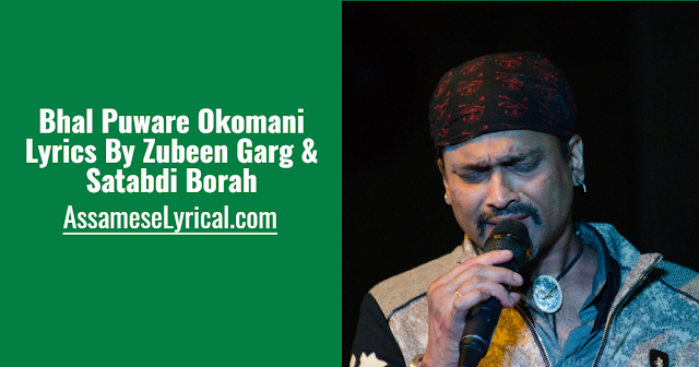 Bhal Puware Okomani Lyrics
