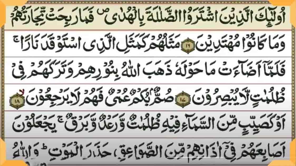 Quran Sharif Tilawat hindi meaning