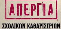ΓΝΩΣΤΟΠΟΙΗΣΗ  ΕΞΩΔΙΚΗ ΠΡΟΑΝΑΓΓΕΛΙΑ 48ΩΡΗΣ ΑΠΕΡΓΙΑΣ  Της εδρεύουσας στην Φλώρινα, οδός Ηπείρου 26 Δευτεροβάθμιας Συνδικαλιστικής Οργάνωσης, με την επωνυμία «Εργατοϋπαλληλικό Κέντρο Φλώρινας» νόμιμα εκπροσωπούμενης.  ΠΡΟΣ  1. Περιφερειακή Ενότητα Φλώρινας, νόμιμα εκπροσωπούμενης  2. Δήμος Φλώρινας, νόμιμα εκπροσωπούμενης  3. Δήμος Αμυνταίου, νόμιμα εκπροσωπούμενου  4. Δήμος Πρεσπών, νόμιμα εκπροσωπούμενου  5. Σχολική Πρωτοβάθμια Επιτροπή Δήμου Φλώρινας  6. Σχολική Δευτεροβάθμια Επιτροπή Δήμου Φλώρινας  7. Σχολική Πρωτοβάθμια Επιτροπή Δήμου Αμυνταίου  8. Σχολική Δευτεροβάθμια Επιτροπή Δήμου Αμυνταίου  9. Σχολική Πρωτοβάθμια Επιτροπή Δήμου Πρεσπών  10. Σχολική Δευτεροβάθμια Επιτροπή Δήμου Πρεσπών  11.ΣΕΠΕ  12.ΓΣΕΕ, νόμιμα εκπροσωπούμενης  Σας γνωστοποιούμε και προαναγγέλλουμε, ότι η Διοίκηση του ΕΚΦ στην από 29-1-2020 συνεδρίασή της, αποφάσισε την κήρυξη και πραγματοποίηση σαρανταοκτάωρης (48ωρης) Απεργίας στους συμβασιούχους στην σχολική καθαριότητα Νομού Φλώρινας στις 6 & 7 Φεβρουαρίου 2020 από ώρας 00:01 μέχρι 23:59, με τα παρακάτω αιτήματα:  ΔΙΕΚΔΙΚΟΥΜΕ  Μόνιμη, πλήρη και σταθερή εργασία με αορίστου χρόνου συμβάσεις και πλήρη εργασιακά και ασφαλιστικά δικαιώματα – Μονιμοποίηση όλων των εργαζομένων χωρίς όρους και προϋποθέσεις. Έγκαιρη και άμεση καταβολή των δεδουλευμένων αποδοχών. Αξιοπρεπείς αμοιβές. Ανθρώπινες Συνθήκες Εργασίας, με τήρηση των κανόνων Υγιεινής & Ασφάλειας – Αυστηροποίηση και επιβολή κυρώσεων στους Δήμους που δεν χορηγούν τα εκ του νόμου προβλεπόμενα Μέσα Ατομικής Προστασίας με αναδρομική ισχύ. Αποζημίωση για προκάτ αίθουσες, αίθουσες πληροφορικής και εργαστηρίων, οι οποίες δεν είναι δηλωμένες στο my school, δεν αποζημιώνονται από το ΙΝΕΔΙΒΙΜ και καθαρίζονται ΔΩΡΕΑΝ σήμερα από συμβασιούχους στη σχολική καθαριότητα. Ασφάλεια και ΟΧΙ Επισφάλεια στην εργασία – Καμία μείωση αιθουσών, Καμία απόλυση εργαζόμενης από Δημάρχους και Σχολικές Επιτροπές. Εφαρμογή ίσων όρων και συνθηκών εργασίας και στις Ι.Δ.Α.Χ. με υπογραφή σ.σ.ε. και αναγνώριση του εγγράφου πρ