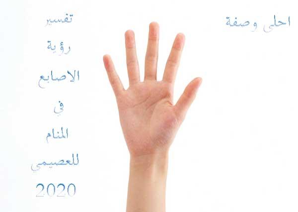 تفسير رؤية الاصابع في المنام للعصيمي 2021