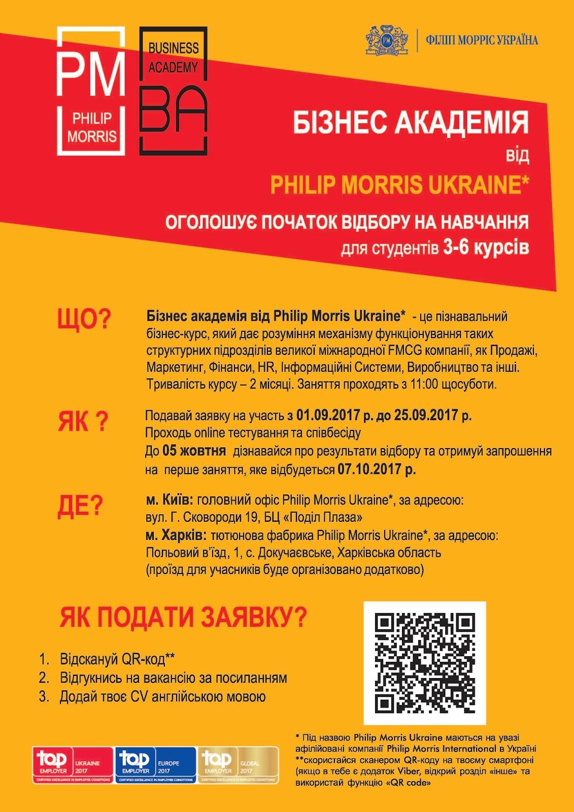 Бізнес академія від Philip Morris Ukraine