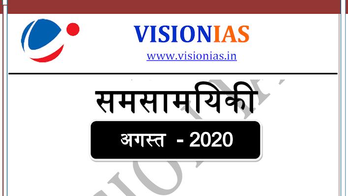 Vision IAS Current Affairs Hindi August 2020