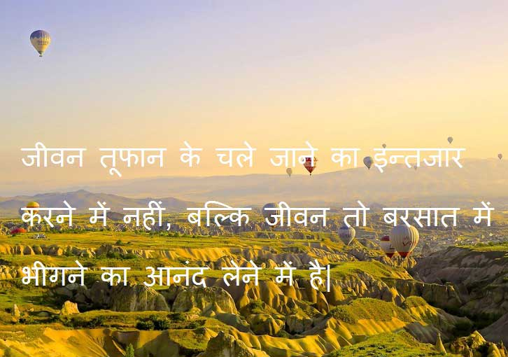 suvichar in hindi images hd