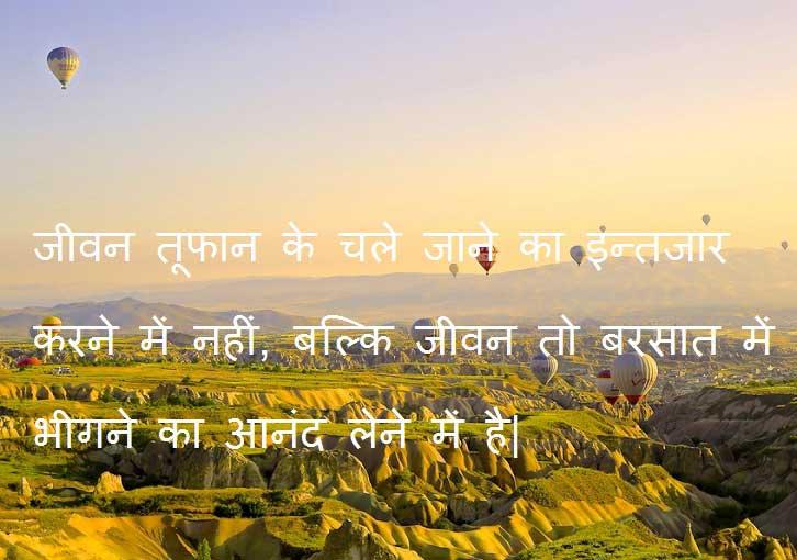 suvichar in hindi images hd