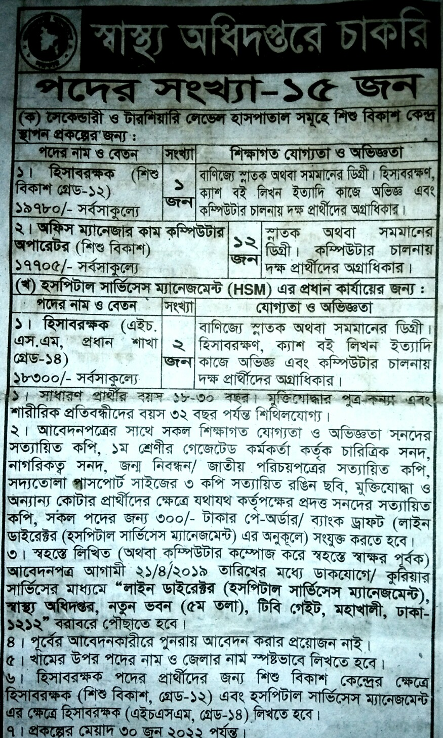 Directorate of health job circular 2019. স্বাস্থ্য অধিদপ্তরে নিয়োগ বিজ্ঞপ্তি ২০১৯