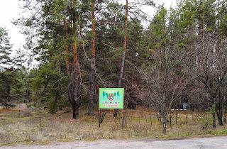Святогірськ. Стенд «Бережіть ліс» в науково-дослідному відділенні «Святі гори»