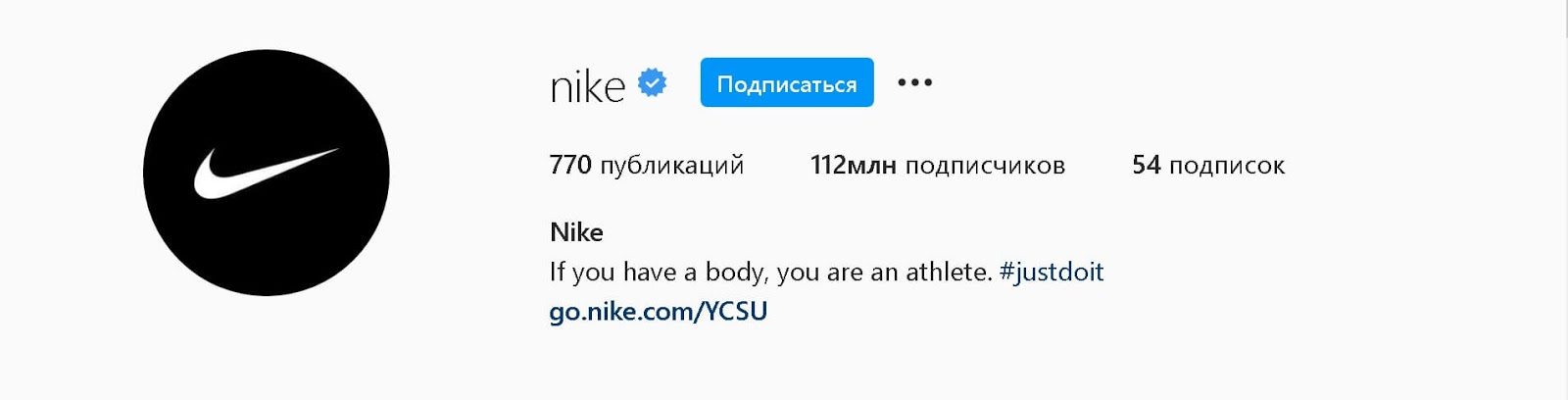nike-stranicza-instagram