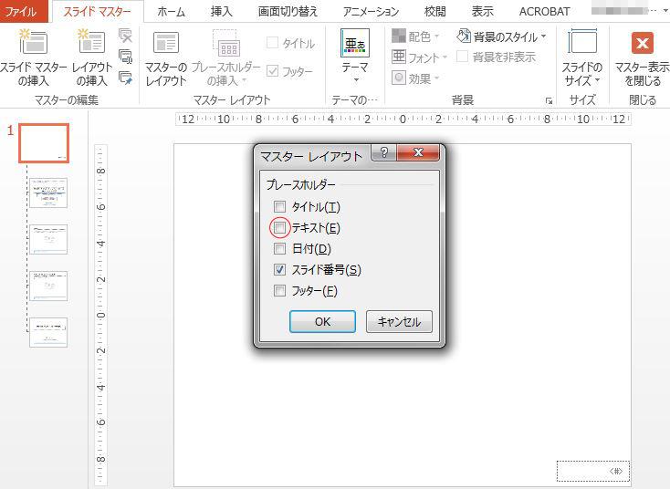 powerpointでインデントの位置が直らない 設定が利かない ブログ