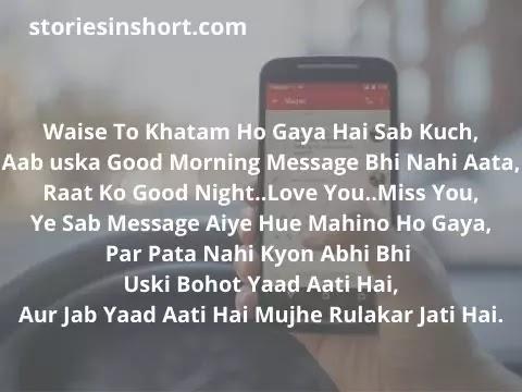 baat-nahi-karne-ki-shayari