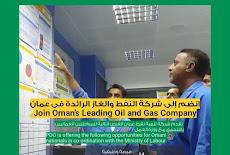 وظائف شركة تنمية نفط عمان