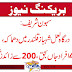 Sehwan Sharif: Blast In Lal Shahbaz Qalandar