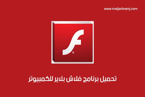 تحميل برنامج فلاش بلاير Flash Player للكمبيوتر 2019