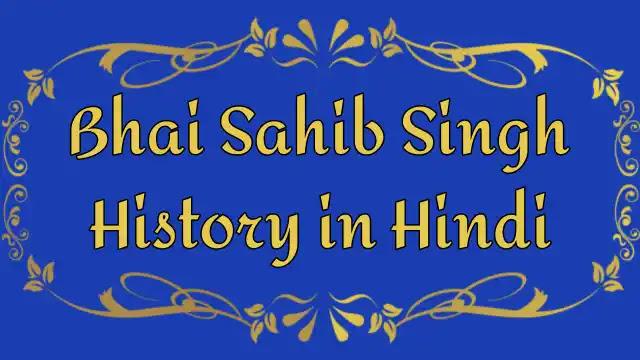 भाई साहिब सिंह जी की जीवनी   Bhai Sahib Singh History in Hindi