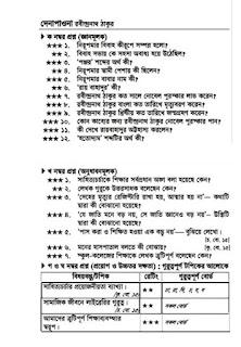 SSC bangla 1st paper  এসএসসি বাংলা প্রথম পত্র ফাইনাল সাজেশন ২০২১   এসএসসি বাংলা প্রথম পত্র সাজেশন ২০২১   ২০২১ সালের এসএসসি পরীক্ষার সাজেশন।