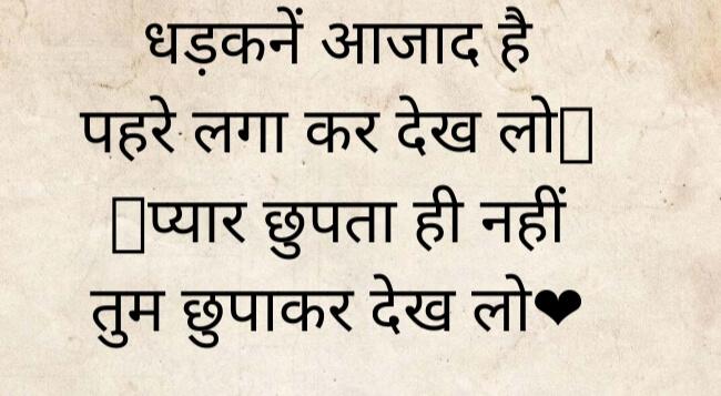 Ek Tarfa Pyar Shayari Best 35+ Collection