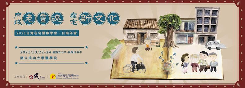 台灣在宅醫療學會2021年年會-網頁