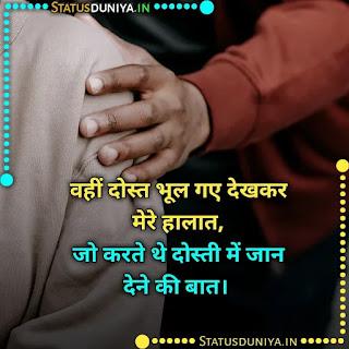 Dost Bhool Gaye Shayari For Fb, वहीं दोस्त भूल गए देखकर मेरे हालात, जो करते थे दोस्ती में जान देने की बात।