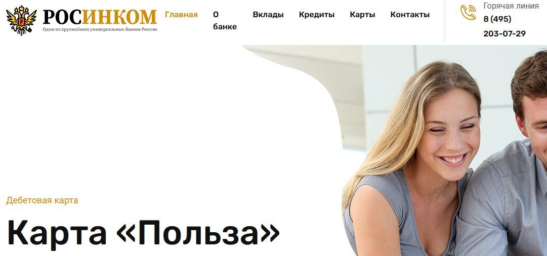 [Лохотрон] bankrosin.com – Отзывы, мошенники! Банк РосИнком