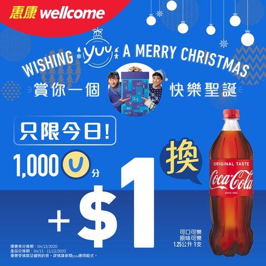 惠康: 1000 yuu積分 + $1換可口可樂1.25公升1支