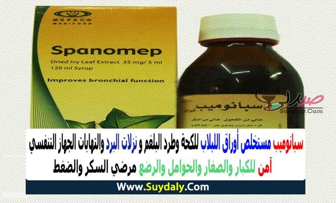 سبانوميب شراب Spanomep Syrup مكمل غذائي آمن لعلاج التهابات الشعب الهوائية للسعال ونزلات البرد والكحة البديل و السعر في 2020