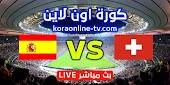 نتيجة مباراة اسبانيا وسويسرا بث مباشر كورة اون لاين 02-07-2021 يورو 2020