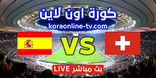 مشاهدة مباراة اسبانيا وسويسرا بث مباشر كورة اون لاين 02-07-2021 يورو 2020