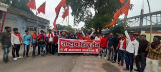 राष्ट्रीय हिंदू सेना द्वारा सात सूत्री मांगों को लेकर ज्ञापन दिया गया