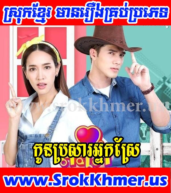 Kon Prasar Nak Srae 38 END   Khmer movie   Movie Khmer   Thai Drama