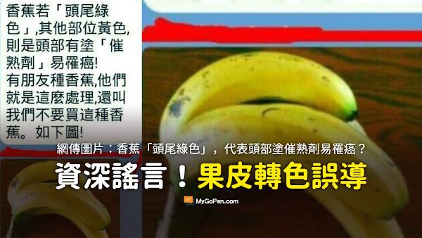 香蕉 頭尾綠色 癌症 謠言